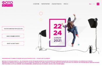 fotoforum-2021
