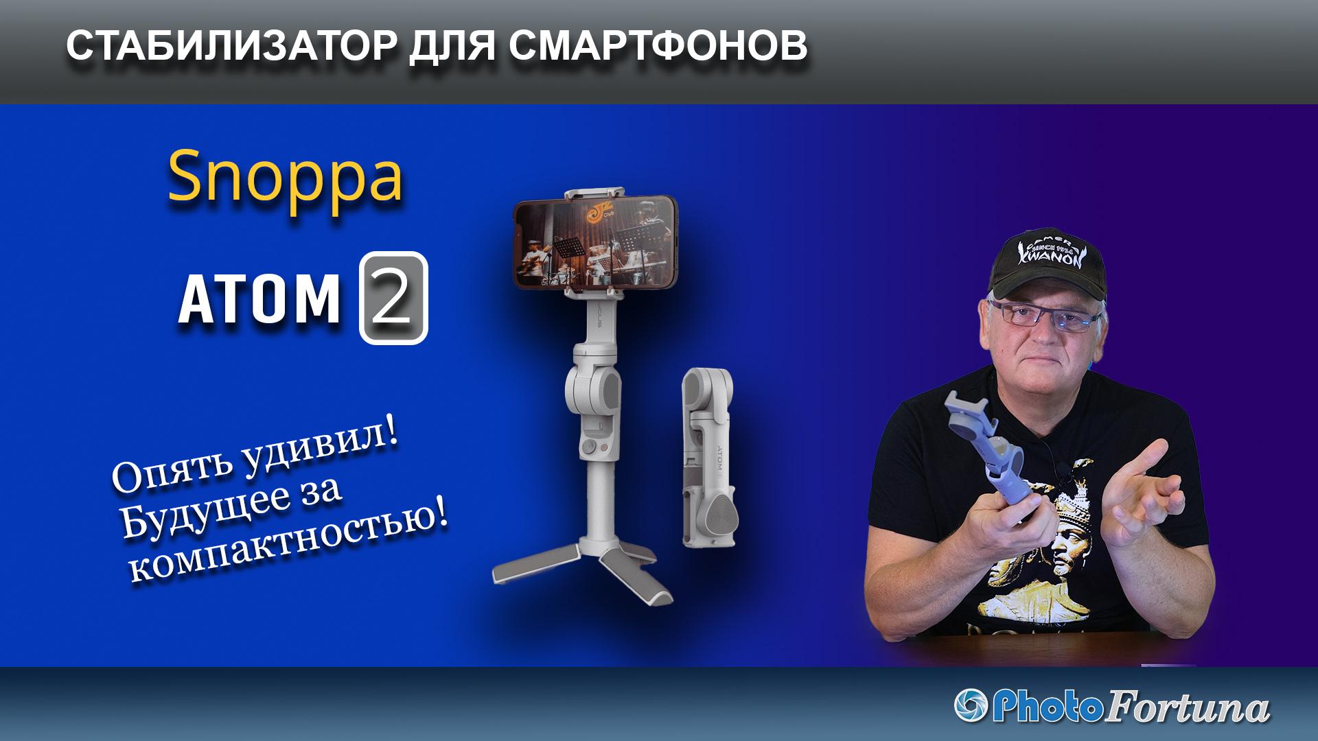 Read more about the article Новый стабилизатор Snoppa ATOM 2 компактный и не дорогой для смартфонов и мобильных