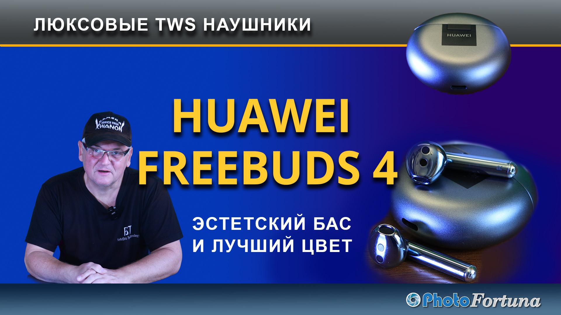 Read more about the article Huawei FreeBuds 4 Люксовые TWS наушники с невероятно красивым басом и по хорошей цене среди аналогов.
