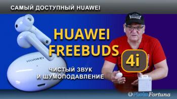 HuaweiFreeBuds4i