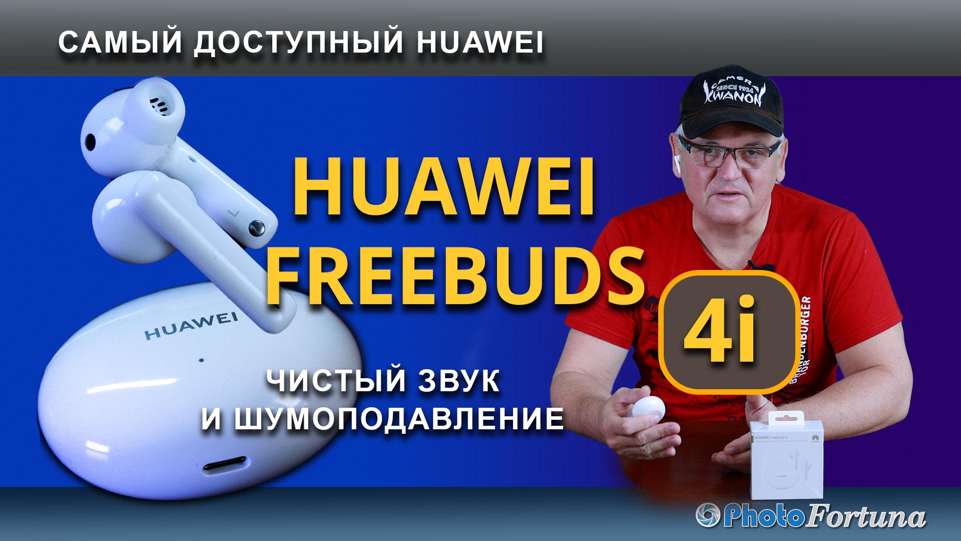 Read more about the article Huawei Freebuds 4i чистый звук и функция шумоподавление. Обзор TWS наушников.